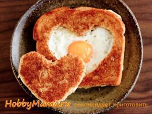 Тост-сердечко на День влюбленных