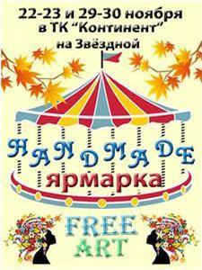 Ноябрьская ярмарка Handmade FREE ART