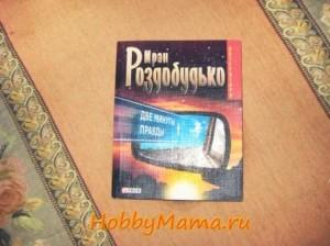 Упаковка для книги из бумаги
