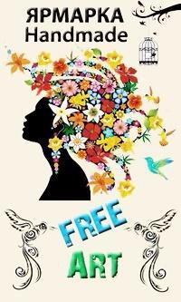«Free Art» — ярмарка-выставка handmade