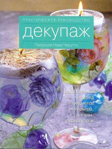 Книга «Декупаж. Практическое руководство» П.Н.Черутти